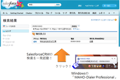 Dialer-Salesforce連携サンプル-20131008.png